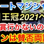 【競馬】グレートマジシャンは毎日王冠2021から秋始動!ファンはどう思ったのか!?
