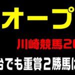 橘オープン【川崎競馬2021予想】