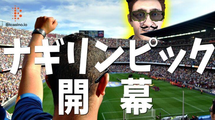【ビットカジノ】遂に開幕!ナギリンピック2021!スロット部門、日本代表は庶民のなぎらさ~~~ん!!!