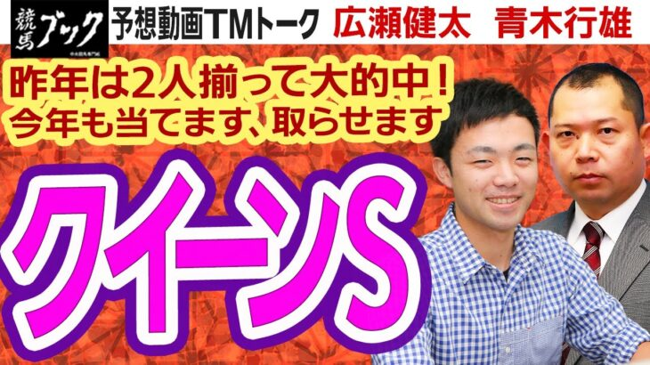 【競馬ブック】クイーンステークス 2021 予想【TMトーク】(栗東)