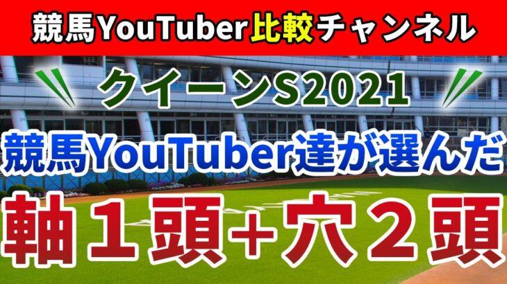 クイーンステークス2021 競馬YouTuber達が選んだ【軸1頭+穴2頭】