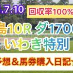 【競馬】2021.7.10 福島10R いわき特別 回収率100%超え♪ 予想&馬券購入日記☆(事前購入済み)