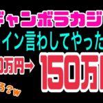 2021.7.17  【ギャンボラカジノ】神降臨!!ライブゲームで天昇!