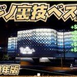 【2021年版】カジノの裏技ベスト3・最大250万ドル一発逆転劇・GTAオンライン