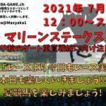 2021/7/10 マリーンS  他函館 5レースよりレース実況配信