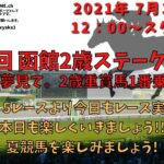2021/7/17 第53回 函館2歳S  他函館5レースよりレース実況ライブ!