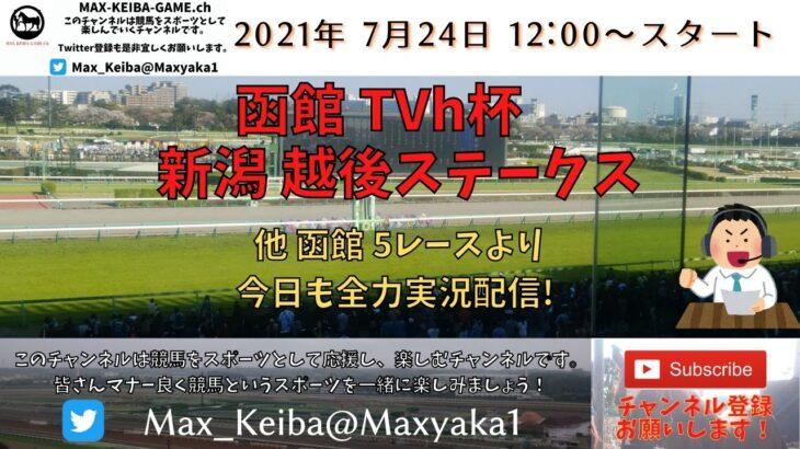 2021/7/24 TVh杯 越後ステークス  他函館5レースよりレース実況ライブ!