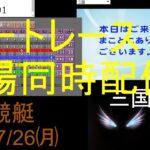 【ボートレースライブ】鳴門競艇、三国競艇 2021/7/26(月)