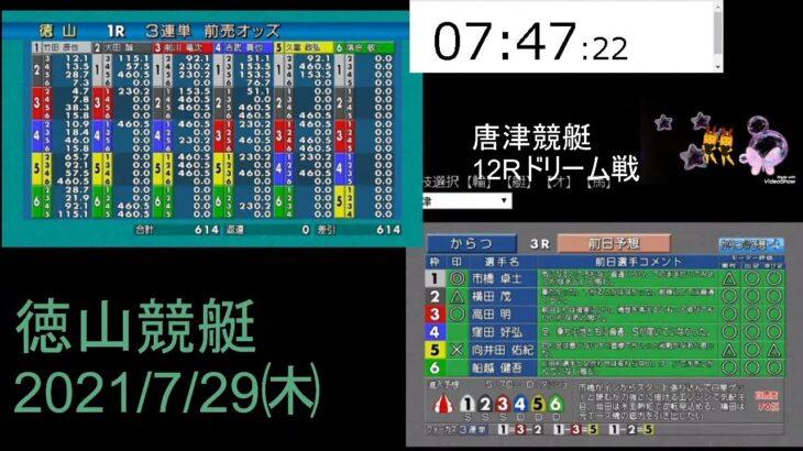 【ボートレースライブ】徳山競艇、唐津競艇 2021/7/29(木)