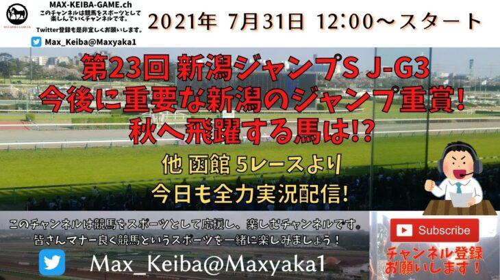 2021/7/31 第23回 新潟ジャンプS J-G3  他函館5レースから実況ライブ!
