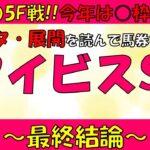 【アイビスサマーダッシュ2021】【競馬予想】【競馬予想tv】ライオンボス?モントライゼ?データ・展開から予想します!!