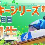 【ボートレースライブ】桐生ルーキー シリーズ 2日目 1~12R