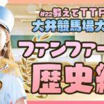 【TTFトントンちゃんねる♪# 22 教えて!TTF!大井競馬場大学ファンファーレの歴史編】