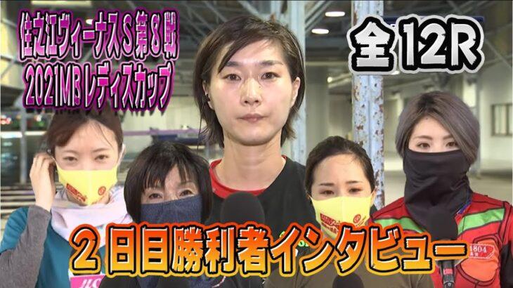 【ボートレース・競艇】2日日勝利者インタビュー 住之江2021MBレディスカップ(ヴィーナスS第8戦)