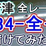 【競艇・ボートレース】唐津で全レース「234-全-1」賭けてみた!!