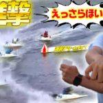 【24場制覇旅-7-】まーぶー復活!?ボートレース下関で連敗の流れを止める会心のえっさらほい!
