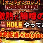 #276【オンラインカジノ|スロット🎰】激熱と噂のFire in the Hole試してみた!