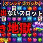 #278【オンラインカジノ|スロット】出ないスロット生き地獄|Jammin Jars2