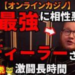 #284【オンラインカジノ|ルーレット🎯】最強!相性悪いディーラーからポピン制御できるか?!