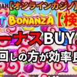 #287【オンラインカジノ スロット🎰】検証!BUYよりノーマルどっちが効率良い? Sweet Bonanza
