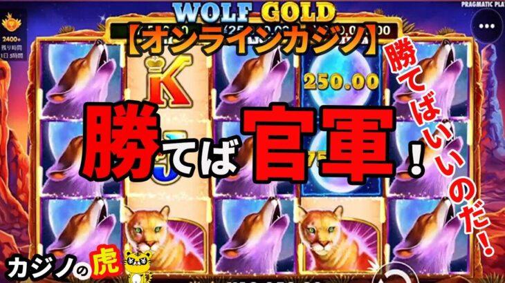 #289【オンラインカジノ|スロット🎰】セコくても勝てば官軍!|in ボンズカジノ