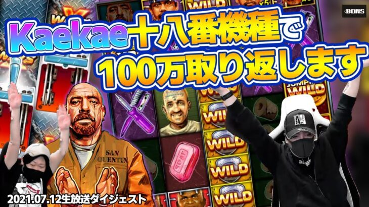 🔥28万のFS爆買い!負けを取り返しにいく!【オンラインカジノ】【kaekae】【BONS】