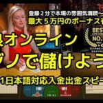 オンラインカジノで儲けよう!エルドアカジノ 登録2分日本語対応サポート日本円で入出金が迅速です。判らない場合、純の個人ラインにお問い合わせ下さい。ELDOAH CASINO 本場の雰囲気が味わえる!