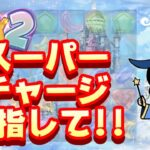 「ジェミックス2」スーパーチャージ目指して!!【オンラインカジノ】【カジ旅】【GEMIX2】