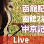 【競馬ライブ】函館2歳S!夏競馬みんなで楽しもう(^^)/
