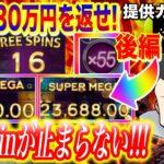 【30万円返せ!後編】チェリーポップで5万円から30万円捲りたい!.【オンラインカジノ】