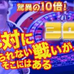 ルーレットで30万Get!!★オンラインカジノ