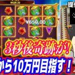 【覇者降臨!!】3万円から10万円目指す!最終話【オンラインカジノ】