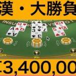 【カジノ】漢・大勝負企画 3,400,000円入金 【続】
