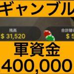 【カジノ】漢・大勝負企画 3,400,000円入金