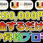 エルドアカジノで35万円入金するだけでVIP昇格プロモに参戦します!