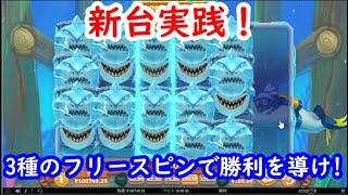 【オンラインカジノ】新台実践!3種のフリースピンで勝利を導け!【Hotel Yeti Way】