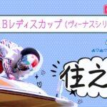ボートレース【レースライブ】住之江ヴィーナス  4日目  1~12R