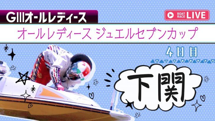 ボートレース【レースライブ】下関オールレディース  4日目  1~12R