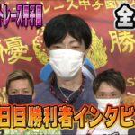 【ボートレース・競艇】4日目勝利者インタビュー 丸亀第3回全国ボートレース甲子園