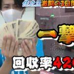 【競艇・ボートレース】質屋行ってから執念の逆転劇!!一撃回収4200%の威力!