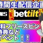 4【オンラインカジノ】24時間生配信7月10日22時〜11日22時まで