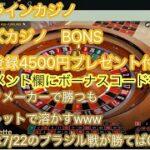 【オンラインカジノ】ルーレット ボンズカジノ 初回登録45$ プレゼントコード付き
