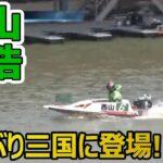 【三国】4年ぶりの三国!西山貴浩だけA1の負けられない初戦【競艇・ボートレース】