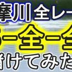 【競艇・ボートレース】多摩川で全レース「5-全-全」賭けてみた!!