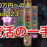 【カジノ】5万円を1000万円にする漢 part23