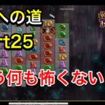 【カジノ】5万円を1000万円にする漢 part25