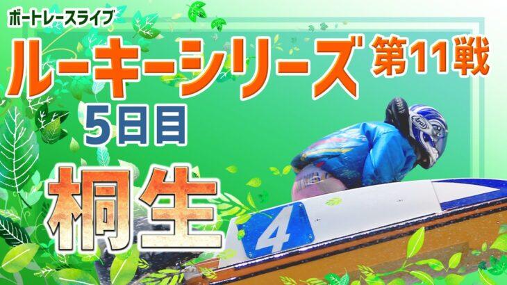 【ボートレースライブ】桐生ルーキー シリーズ 5日目 1~12R
