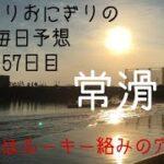 【ボートレース】【競艇】ぎりぎりおにぎりの毎日予想57日目 常滑 4R