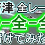 【競艇・ボートレース】唐津で全レース「6-全-全」賭けてみた!!