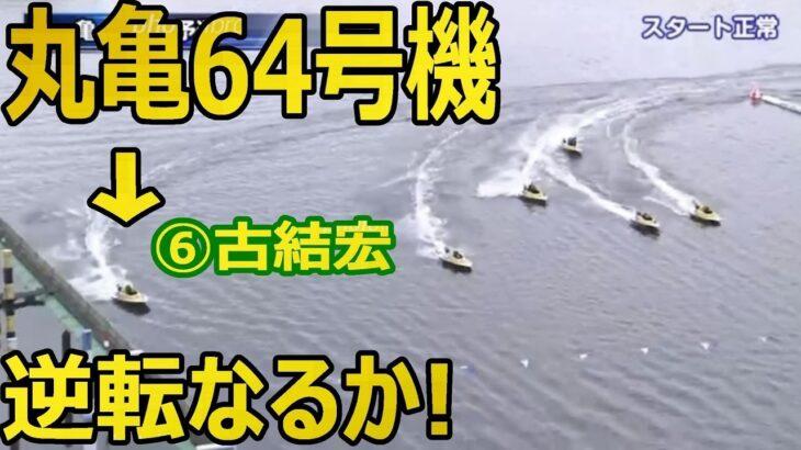 【丸亀】反則級モーター64号機が消波装置の方へ流れて一瞬ヒヤッとしたけど、そこからが凄かった!【競艇・ボートレース】